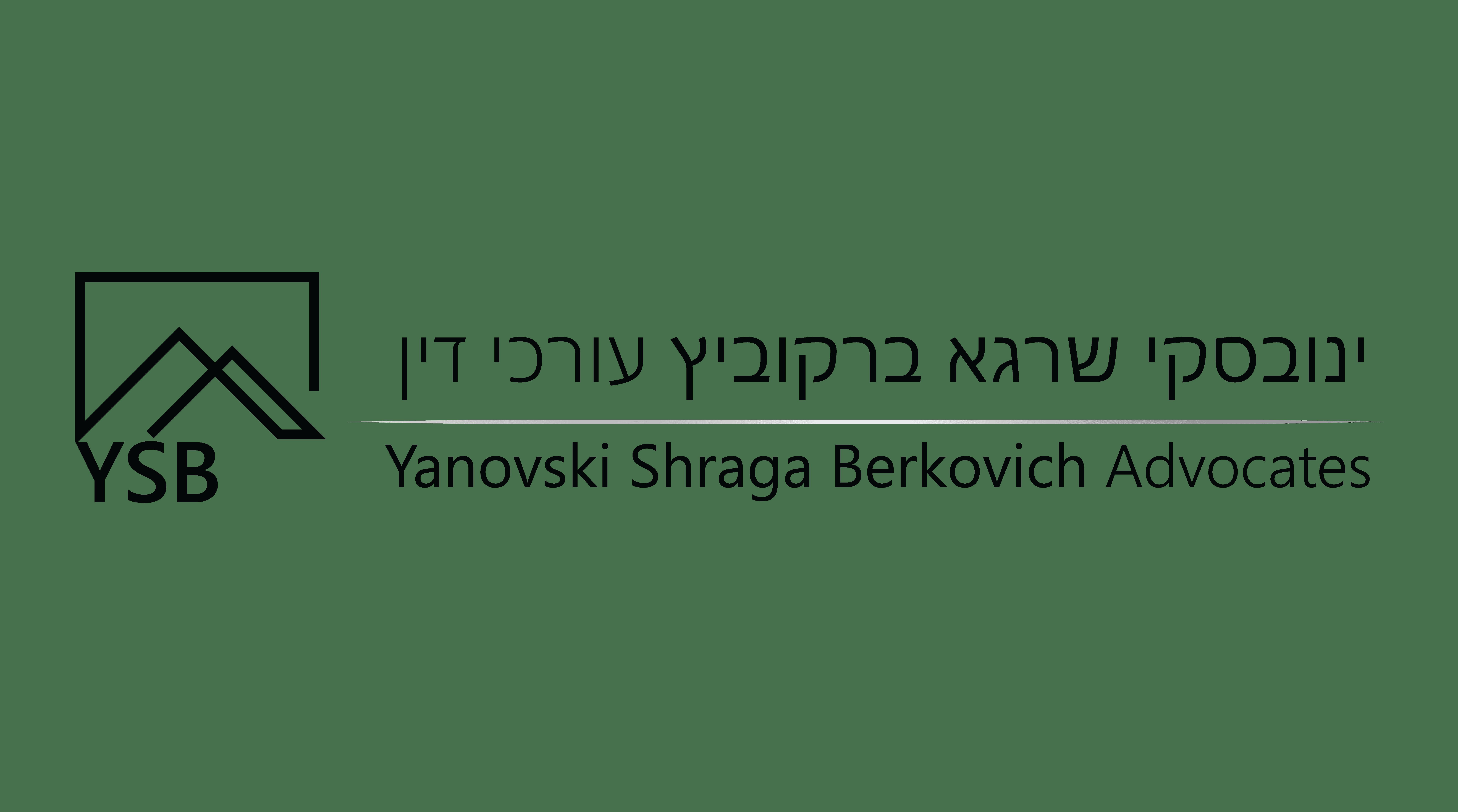 מורן שרגא ברקוביץlogo