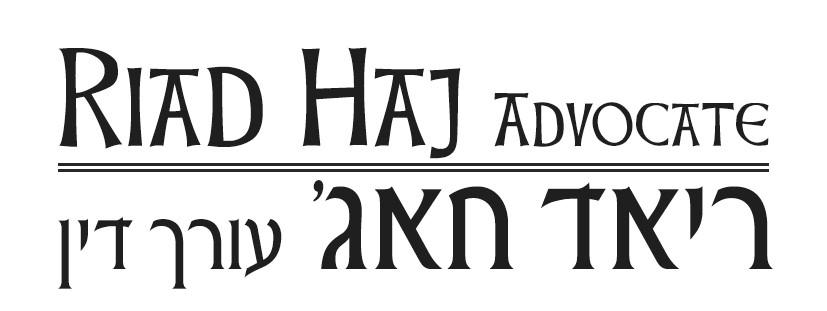 ריאד חאג'logo